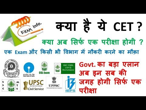 Common Eligibility Test CET for Railways SSC BANK One exam for all jobs First Exam Feb 2019