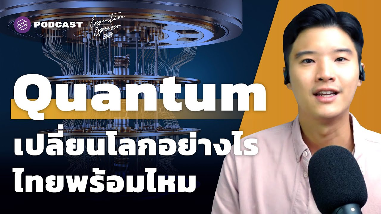 Quantum Technology เปลี่ยนโลกอย่างไร คืบหน้าถึงไหน คนไทยพร้อมไหม | Executive Espresso EP.271