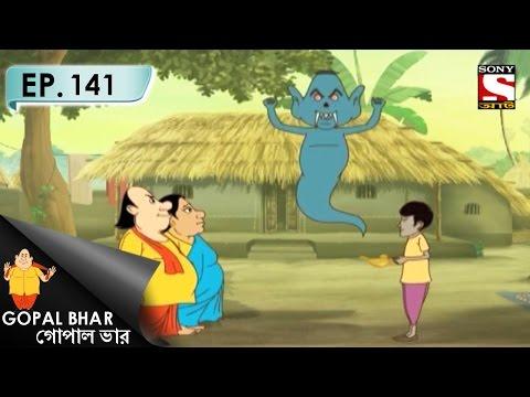 Gopal Bhar (Bangla) - গোপাল ভার (Bengali) - Ep 141- Sahaj Kaaj