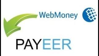 Как обменять Webmoney на Payeer 2018