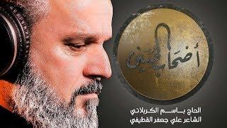 أصحاب الحسين | الرادود باسم الكربلائي