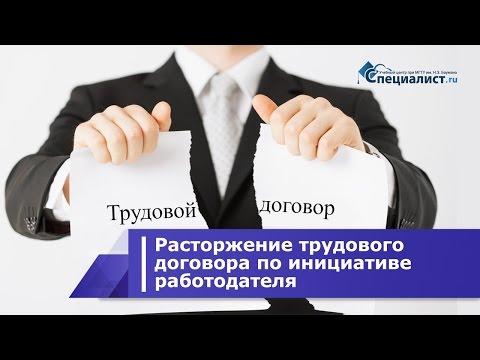 Особенности расторжения трудового договора по инициативе работодателя