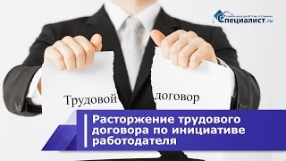 Особенности расторжения трудового договора по инициативе работодателя(, 2016-08-25T13:11:25.000Z)