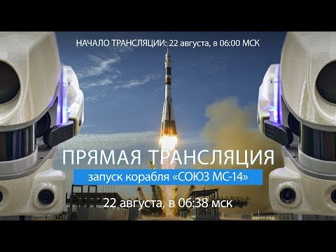 """Запуск космического корабля """"Союз МС-14"""""""
