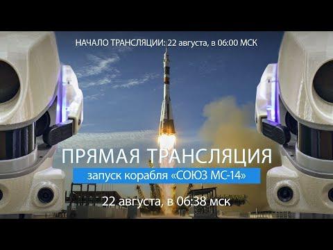 Live: запуск ракеты «Союз 2.1a» с антропоморфным роботом «Федор»