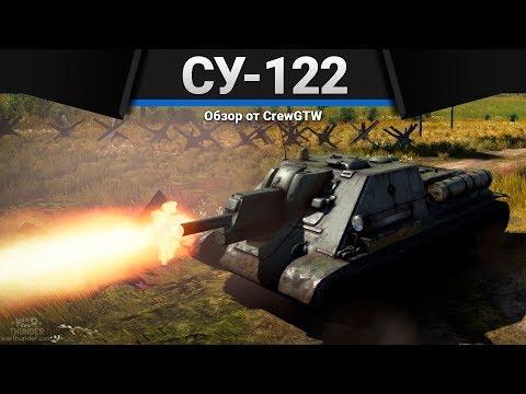 СУ-122 БЕЗБАШЕННАЯ в War Thunder