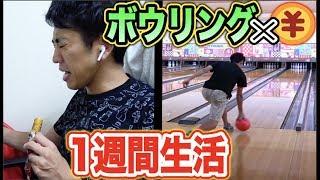 ボウリングの結果で天国と地獄!!倒したピン×1円生活【完結編】