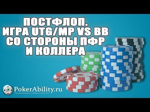 Покер обучение | Постфлоп. Игра UTG/MP Vs BB со стороны ПФР и коллера