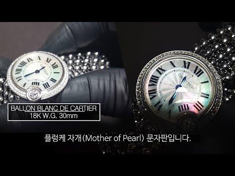순백의 아름다움을 간직한 시계 Cartier 까르띠에 발롱블랑 베젤다이아 화이트골드18K 30mm 시계