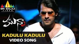 Munna Video Songs | Kadulu Kadulu Video Song | Prabhas, Ileana | Sri Balaji Video