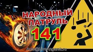 Народный Патруль 141 ПРОНЕСЛО! (Нежданчик 4)