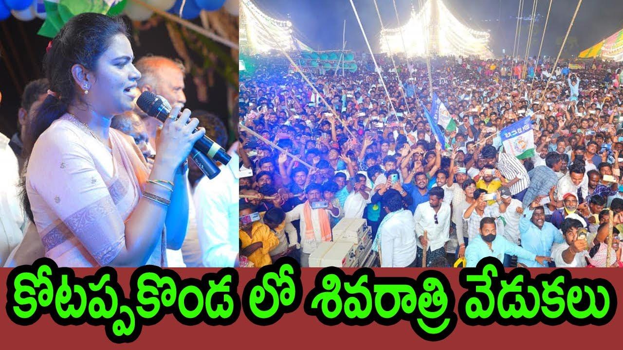 Vidadala Rajini Maha Shivaratri Celebrations Special Video   News politics
