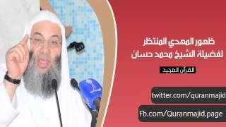 المهدي المنتظر من هو ومتى سيظهر و أين ؟ للشيخ محمد حسان - القرآن المجيد Quran Majeed Tv