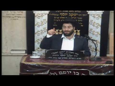 הרב משה יוסף הלכות שבת המשך הלכות מוקצה