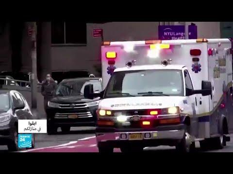 الولايات المتحدة.. وباء كورونا يتفشى في الأوساط الفقيرة والأحياء الشعبية !!  - نشر قبل 26 دقيقة
