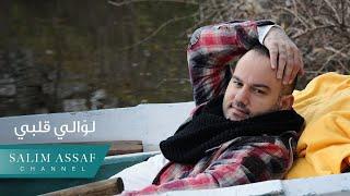 تحميل أغنية Salim Assaf Lawwali Albi Music Video 2013 سليم عساف لوالي قلبي mp3