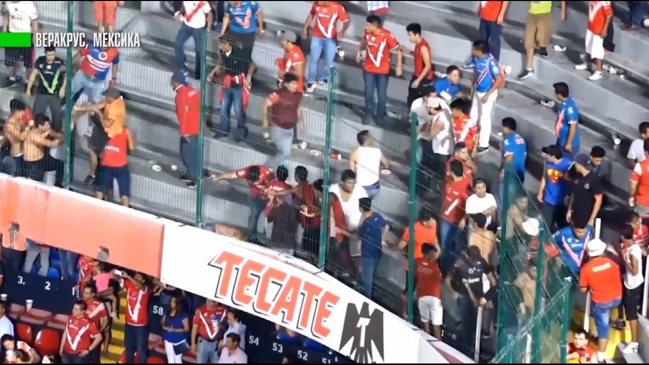 Футбольные фанаты устроили массовую драку в Мексике