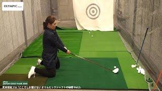 Repeat youtube video 武市悦宏プロ トークショー&セミナー 「ここでしか聞けない オリムピックシャフトの秘密 VOL.2」 (第49回 ジャパンゴルフフェア2015 OLYMPICブース)