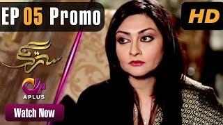 Satrangi - Episode 5 Promo | Aplus Dramas | Faisal Qureshi, Jana Malik, Farhan | Pakistani Drama