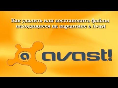 Как удалить или восстановить файлы находящиеся на карантине в Avast