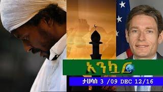 Ethiopia - Ankuar :  Ethiopian Daily News Digest | December 12, 2016