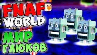 FNAF WORLD - МИР ГЛЮКОВ