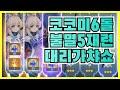 [원신] 코코미 7돌 ww (대리가챠쇼)