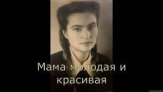 Маме 92 года,но стихи Эдуарда Асадова  читает наизусть.
