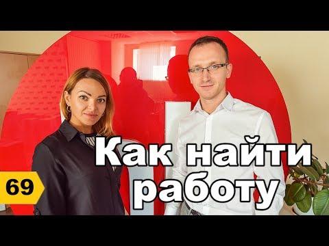 Работа в Краснодаре 2019 // Переезд в Краснодар // Дневник риэлтора