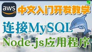 AWS 中文入门开发教学 - 连接MySQL - Node.js Web应用程序 p.38