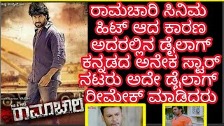 Yash Dialogues Repeated By Darshan And Druva Sarja After Success of Ramachaari