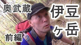 奥武蔵 伊豆ヶ岳 前編