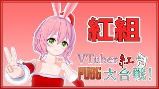 [LIVE] 【PUBG】VTuber紅白PUBG大合戦!【紅組:うさみみのノア視点】