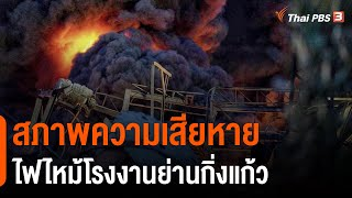 สภาพความเสียหายไฟไหม้โรงงานย่านกิ่งแก้ว (6 ก.ค. 64)