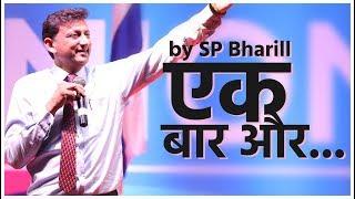 """जब ज़िन्दगी में लगे सब कुछ ख़त्म तो सोचना """"एक बार और"""" । SP BHARILL"""
