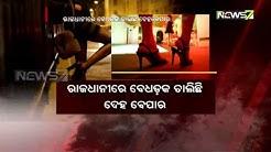 Sex Racket: Bengali Girl in Sex Racket in Bhubaneswar Hotel