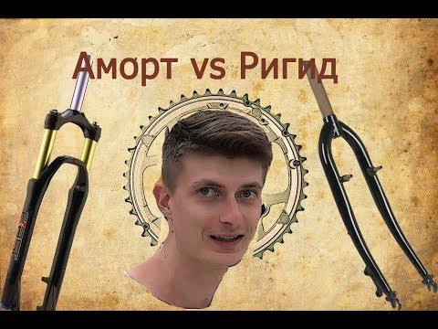 Амортизационная и Жесткая ВИЛКА на ВЕЛОСИПЕД.