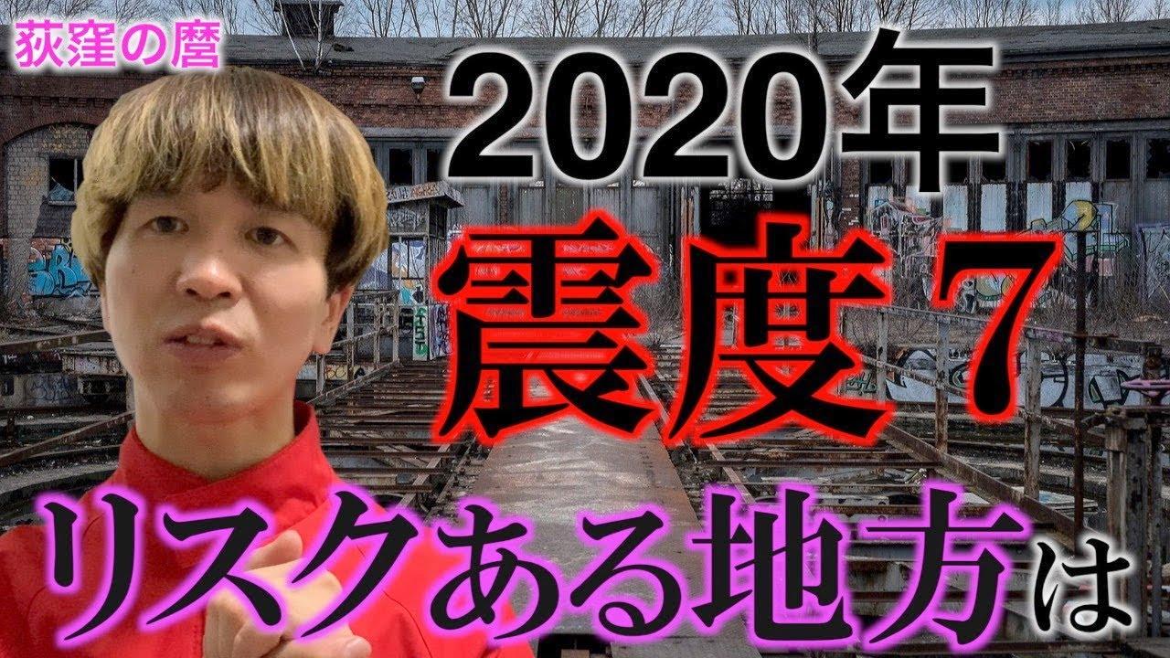 2020 大地震 予言 【ジュセリーノの予言】2020年7月の予言54個を公表 日本では大地震も!? │