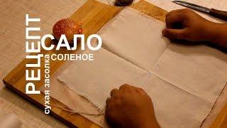 Рецепт (как приготовить) сало соленое – сухая засолка в домашних условиях.