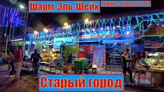 Египет 2021 Вечерний Шарм Эль Шейх Старый город За 1 на такси из отеля Albatros Aqua Blu