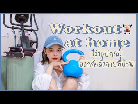 รีวิวอุปกรณ์ออกกำลังกายที่บ้าน 🏋️♀️ ชิ้นไหนต้องมี ? มือใหม่ซื้ออะไรดี? | onnieyepo