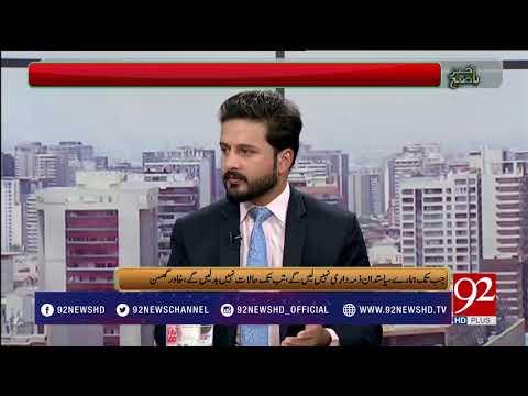 Bakhabar Subh - 18 December 2017 - 92NewsHDPlus