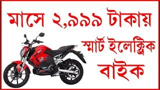 Smart 4G Electric Bike Only 2999 Per Month