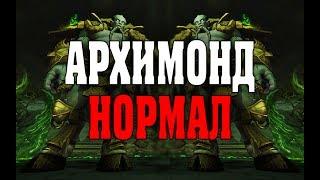 АРХИМОНД | НОРМАЛЬНЫЙ | PoV ПАЛАДИН ТАНК