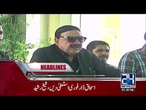 News Headlines | 1:00 PM | 21 September 2017 | 24 News HD