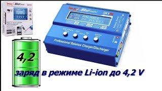 Зарядний пристрій IMAX B6 mini ⚡ Заряд в режимі li ion до 4.2 вольт