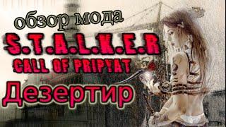 Прохождение игры S.T.A.L.K.E.R Call of Pripyat дезертир