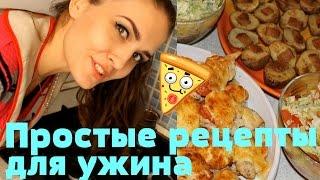 Простые рецепты для ужина. Картошка в духовке, мясо по французски, суп, салаты.