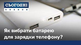 Може вибухнути чи зіпсувати ґаджет: як правильно вибрати батарею для зарядки телефону