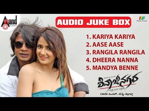 Shivajinagara   Kannada Audio Jukebox   Duniya Vijay   Perul Yadav   Jessie Gift   P.N.Sathyaa